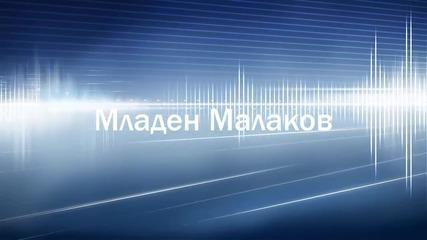 Младен Малаков - Право Хоро