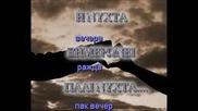 преод : Giannis Ploutarxos - To xastouki tis agapis /плесницата на любовта