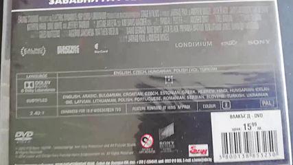 Българското Dvd издание на Влакът Д (2015)
