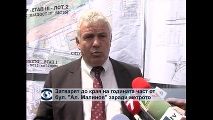 Строежът на метрото затваря до края на годината част от булевард