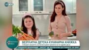 Издават безплатна детска кулинарна книга