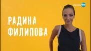Чар и харизма със златното момиче Радина Филипова в