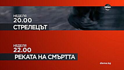 """""""Стрелецът"""" от 20.00 ч. и """"Реката на смъртта"""" от 22.00 ч. на 6 юни по DIEMA"""