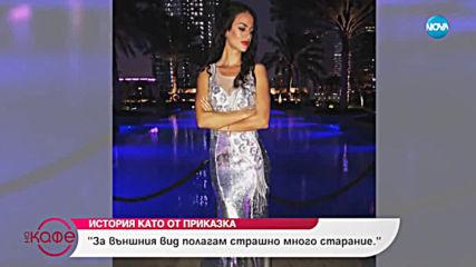 Сандра Стефанова: Българката, която избра Дубай - На кафе (26.06.2019)