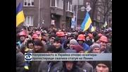 Демонстранти бутнаха статуя на Ленин в Киев