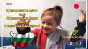 Тригодишно дете със Синдром на Даун пее химна на България!