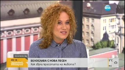 Белослава с нова песен