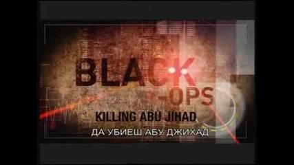 Черни операции - Да убиеш Абу Джихат