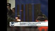 Българин е сред жертвите на атентата на летище Домодедово