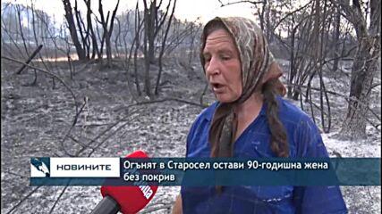 Огънят в Старосел остави 90-годишна жена без покрив