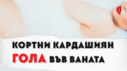 Кортни Кардашиян се изложи със снимка във ваната