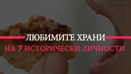Топ 7 велики личности и храните, които са обичали най-много