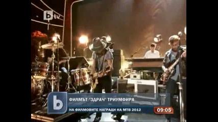 Здрач: Затъмнение триумфира на филмовите награди на Мтv - 04.06.2012