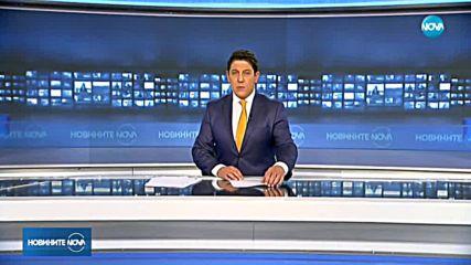 Новините на NOVA (26.09.2018 - обедна емисия)