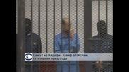 Синът на Кадафи Сейф ал Ислам се изправя пред съда