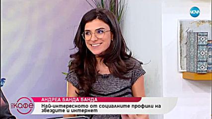 Андреа Банда Банда: Най - интересното от социалните профили на звездите - На кафе (21.02.2019)