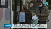 Франция сваля част от мерките, започва ваксиниране срещу COVID-19 в края на декември