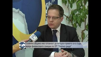 Столичната община ще си търси правата по съдебен ред, ако парите по европейски проекти й бъдат орязани