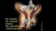 _ Bg Превод - Rednex- Hold Me (прегърни ме)