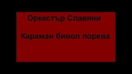Оркестър Славяни - Караман Бивол Порева