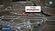 "Работник пострада при инцидент с хеликоптер на летище ""Враждебна"""
