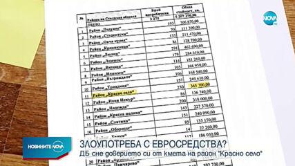 """Започна проверка в район """"Красно село"""" за разхищение на средства по европроект (ВИДЕО)"""