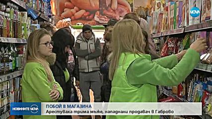 Агресия в магазин: Пребиха продавач в Габрово