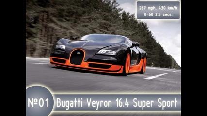 *нoвo* Десетте най - бързи коли за 2010 Hd