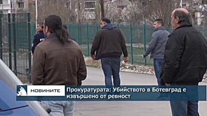 Убийството в Ботевград е извършено от ревност