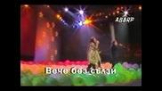 Al Bano & Romina Power - Liberta (PREVOD)