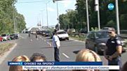 Родители на деца с увреждания блокираха пътя Бургас – Созопол