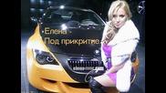 *зима 08 / 09* Елена - Под Прикритие *стил: Етно и R&b