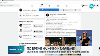ПРИ ЖИВО ВКЛЮЧВАНЕ: Името на Маджо се появи в разговор с Христо Иванов