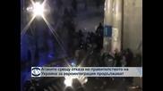 Атаките срещу отказа на правителството в Украйна за евроинтеграция продължават