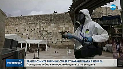 Ултрарелигиозните евреи не спазват карантината и масово боледуват от коронавирус