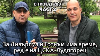 За Ливърпул и Тотнъм има време, ред е на ЦСКА-Лудогорец