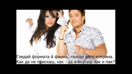 Preslava feat. Konstantin - Useshtane Za Merilin