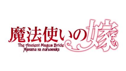 Mahoutsukai no Yome / Жената на магьосника Trailer [ H D ]