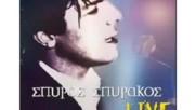 Spuros Spurakos - Ti sou leei gia mena