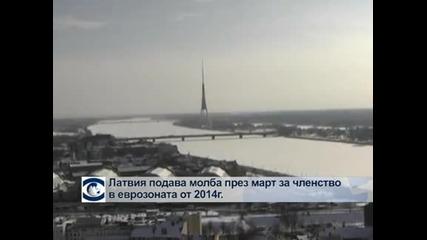 Латвия подава молба през март за членство в еврозоната от 2014 година
