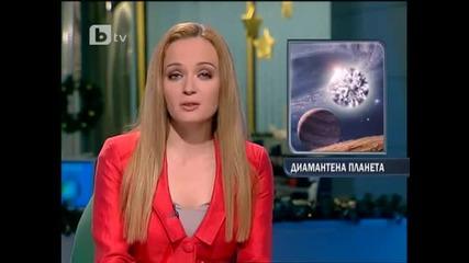 Планета От Диаманти !!