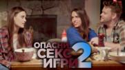 ОПАСНИ СЕКС ИГРИ - ЕПИЗОД 5, СЕЗОН 2