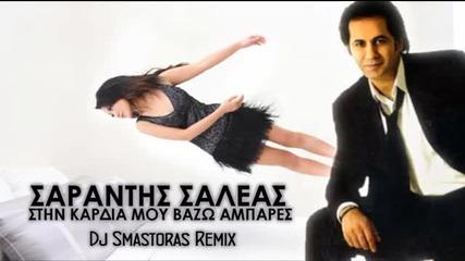 Превод / Remix - Sarantis Saleas - Stin kardia mou vazo ampares / На сърцето слагам бариери