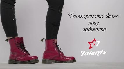 Красотата на българската жена през годините - ОЧАКВАЙТЕ СКОРО!