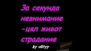 Nelly Fr. Niks - Kysno E Za Lubov