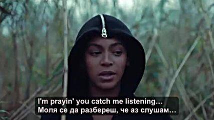 ♫ Beyonce - Pray you catch me ( Oфициално видео) превод & текст