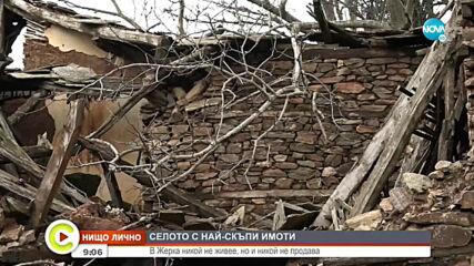 """""""НИЩО ЛИЧНО"""": Селото с най-скъпите имоти, в които никой не живее"""