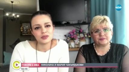"""""""Говори с Ива"""": Николина и Мария Чакърдъкови"""