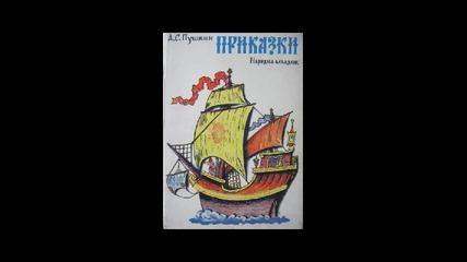 Цар Салтан - Пушкинови приказки