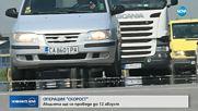 """АКЦИЯ """"СКОРОСТ"""" В ЕС: Камери дебнат за нарушители на пътя"""